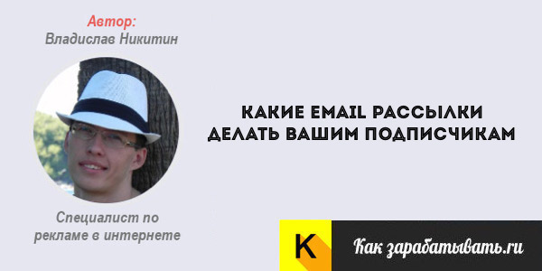 Какие делать email рассылки