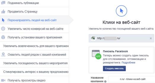 реклама сайта в facebook