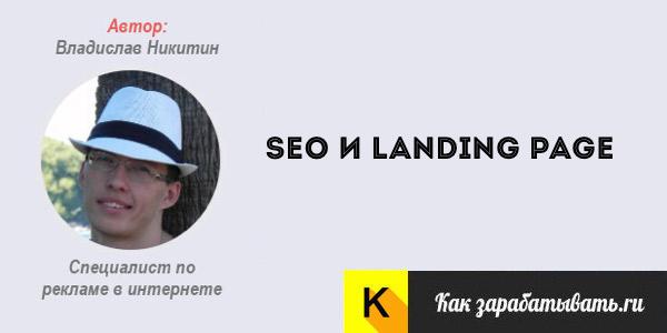 seo лендинга