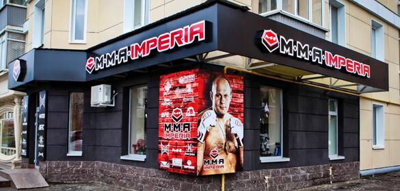 MMA_Imperia_franshiza_4