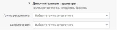ретаргетинг вконтакте на сайт