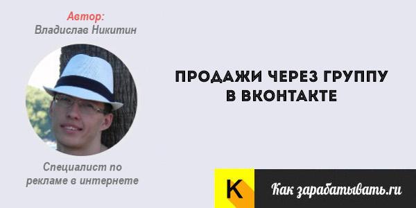 Как продавать через группу в Вконтакте
