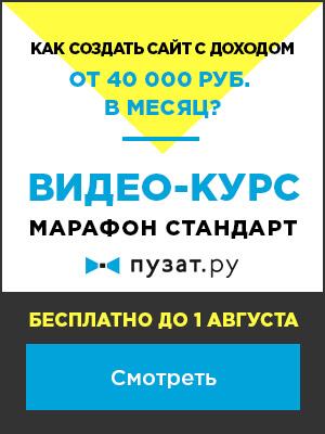 Марафон Стандарт Пузат бесплатно