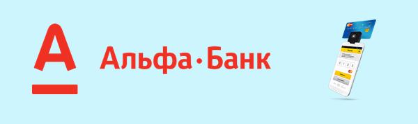 Мобильный эквайринг Альфа Банк тарифы