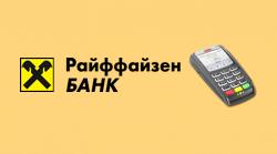 Торговый эквайринг Райффайзенбанк