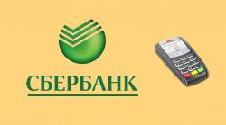 Торговый эквайринг Сбербанк