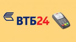 Торговый эквайринг ВТБ 24
