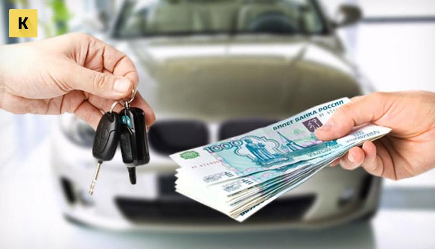 Продать автомобиль быстро и дорого