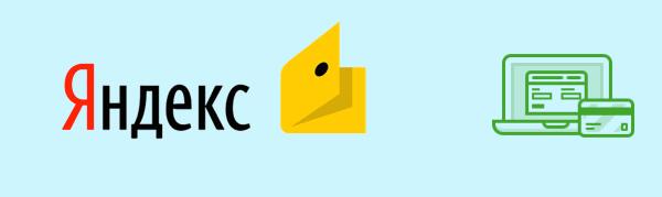 Интернет-эквайринг Яндекс Касса тарифы
