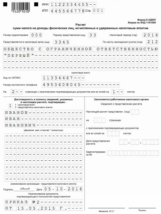заполнение декларации 6 ндфл в 2016 году пошаговая инструкция - фото 2