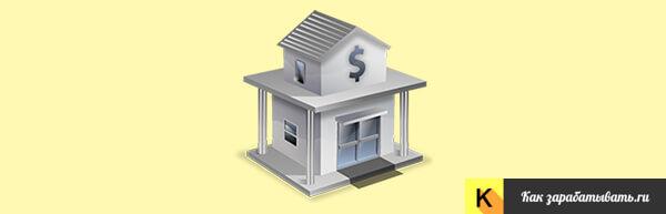 Вложить деньги в банк
