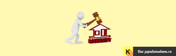 Банкротство физических лиц и ИП в 2016 году - пошаговая инструкция