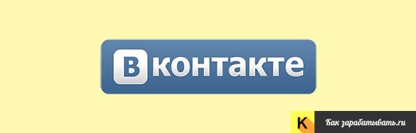 Инвестиции в группы в Вконтакте