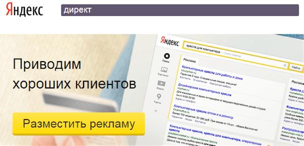 контекстная реклама для сайтов юкоз