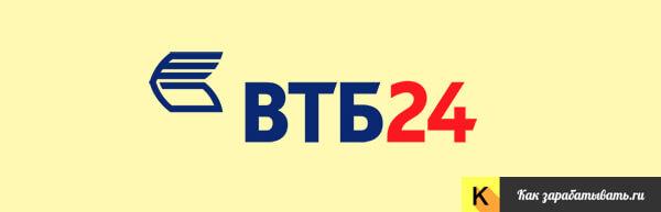 Обезличенные металлические счета в ВТБ 24
