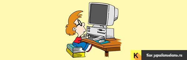 Заработок в интернете для подростка
