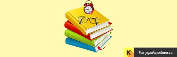 Книги по тайм-менеджменту