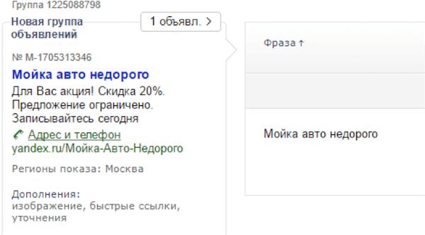 Фразы в Яндекс Директ