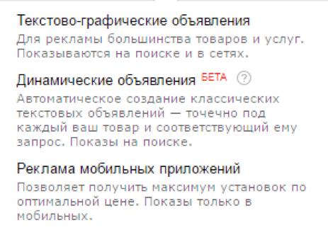 Типы объявлений Яндекс Директ