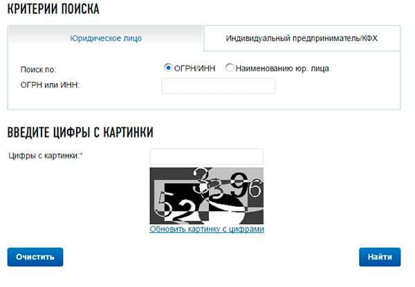 Заказать выписку ЕГРЮЛ на официальном сайте налоговой