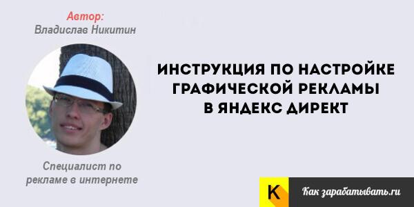Графические объявления в Яндекс Директ
