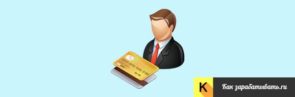 Как подключить оплату банковскими картами