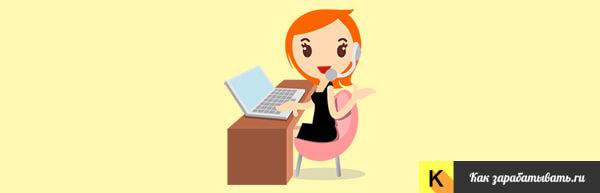Как найти работу женщине