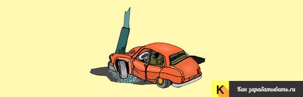 Как продать битый автомобиль
