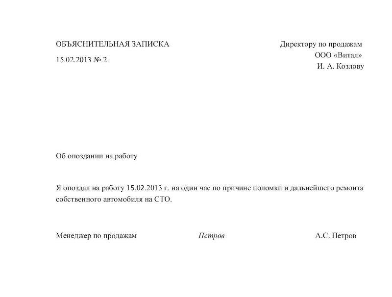 образец докладной записки на студента о непосещении занятий
