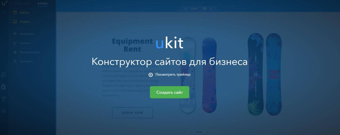Конструктор посадочных страниц uKit