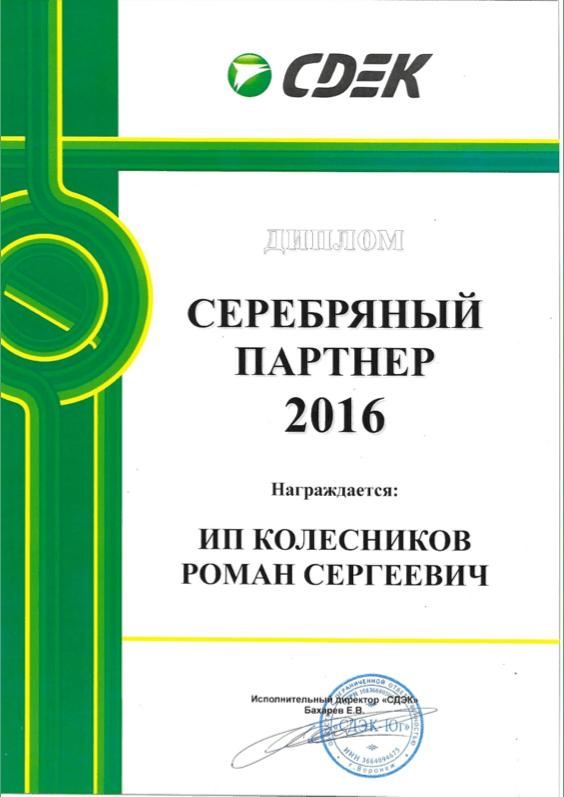 Партнер СДЭК