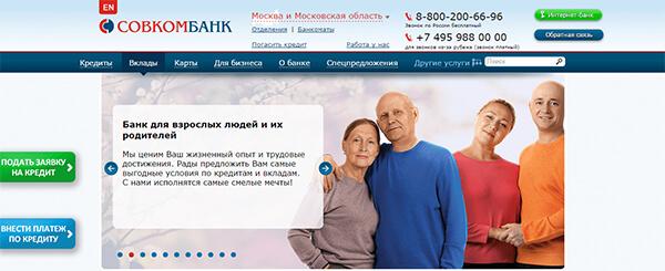 Вклады в Совкомбанк для физических лиц