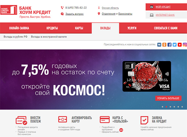 Банк ренессанс кредит официальный сайт москва вклады для пенсионеров