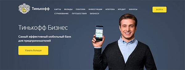 Вклады для физических лиц в Тинькофф банк