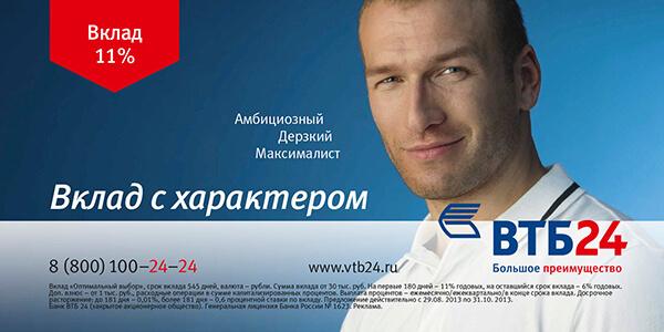 Вклады в ВТБ 24 для физических лиц