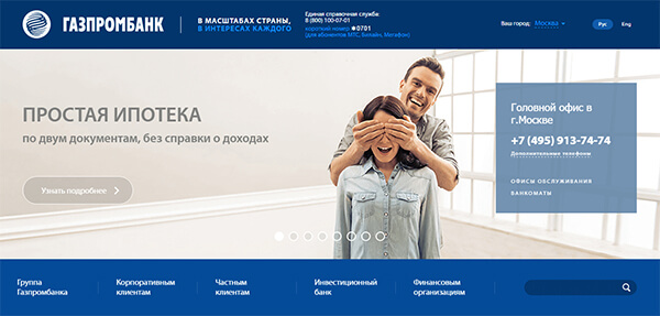 Вклады в Газпромбанк для физических лиц