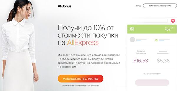 Алибонус