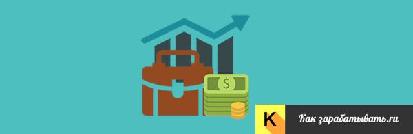Формирование инвестиционного фортфеля