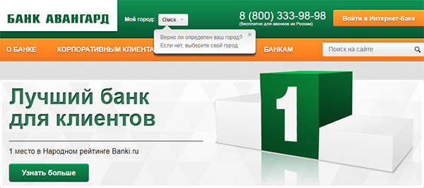 РКО в банке Авангард