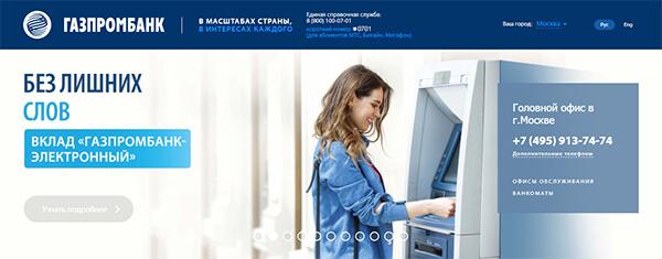 РКО в Газпромбанке