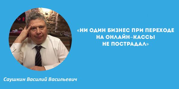 Саушкин Василий Васильевич