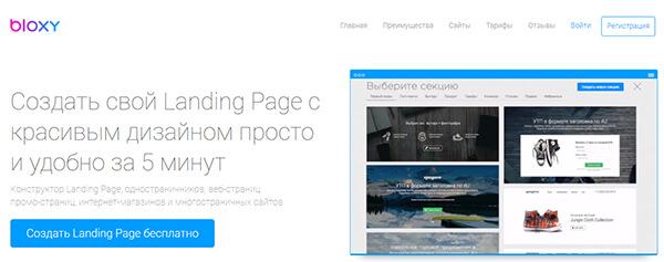 Bloxy - конструктор одностраничных сайтов