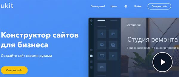 Конструктор сайтов для бизнеса Ukit