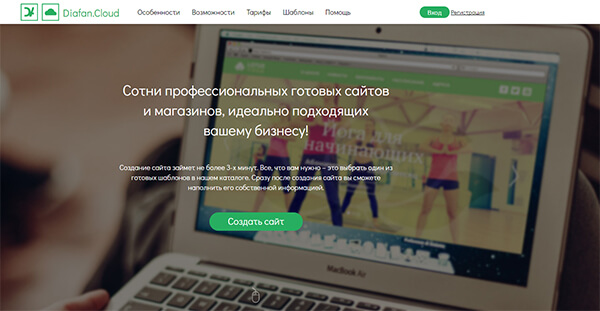 Конструктор сайтов Diafan